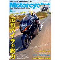Motorcyclist 2021年6月号