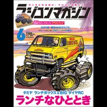 ラジコンマガジン2021年6月号