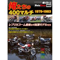 俺たちの400マルチ 1979-1983
