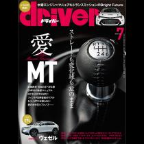 driver 2021年7月号