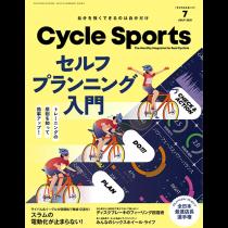 Cycle Sports 2021年7月号