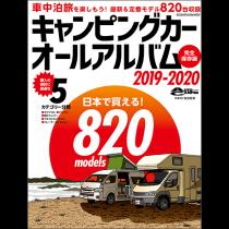 キャンピングカーオールアルバム 2019-2020