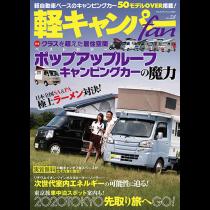 軽キャンパーfan vol.28
