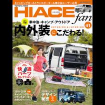 HIACE fan vol.41