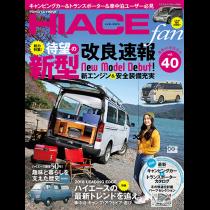HIACE fan vol.40