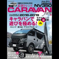 NISSAN NV350 キャラバンfan vol.6