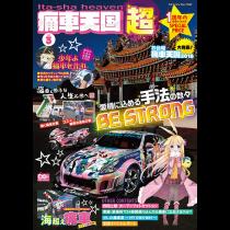 痛車天国 超 (SUPER) Vol.3