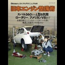 旧車エンジン整備術