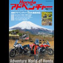Honda アドベンチャー 完全ファイル
