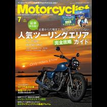 Motorcyclist 2021年7月号