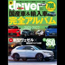 オール国産車&輸入車 完全アルバム2021-2022