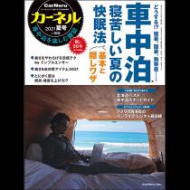 カーネル vol.50(2021夏号)