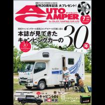 AutoCamper 2021年7月号