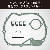 ハンターカブ(CT110)用 強化クラッチスプリングセット