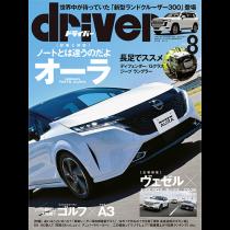 driver 2021年8月号