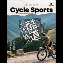 Cycle Sports 2021年8月号