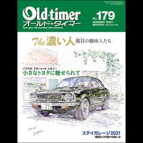 Old-timer No.179・2021年8月号