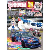 痛車天国 超 (SUPER) Vol.8