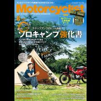 Motorcyclist 2021年8月号