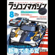 ラジコンマガジン2021年8月号