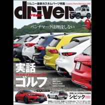 driver 2021年9月号