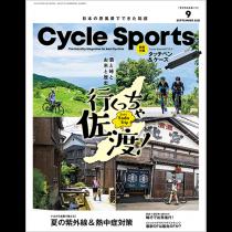 Cycle Sports 2021年9月号