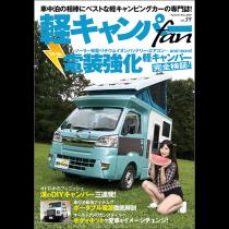 軽キャンパーfan vol.39