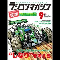 ラジコンマガジン2021年9月号