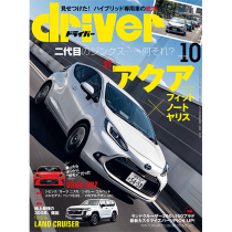 driver 2021年10月号
