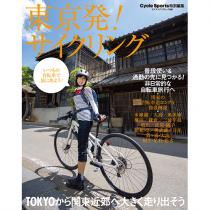 東京発! サイクリング