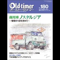 Old-timer No.180・2021年10月号
