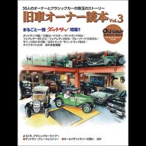 旧車オーナー読本 vol.3