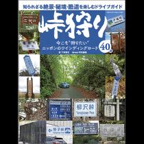 峠狩り ニッポンのワインディングロード40選