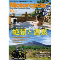 Motorcyclist 2021年10月号