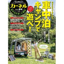 カーネル vol.51(2021秋号)