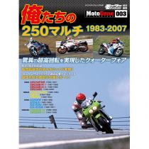俺たちの250マルチ1983-2007