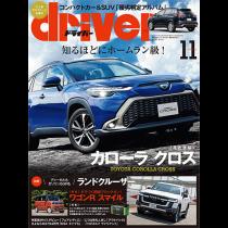 driver 2021年11月号