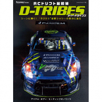 RCドリフト最前線 D-TRIBES