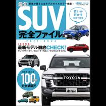 最旬SUV完全ファイル 2021-2022