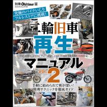 二輪旧車再生マニュアル Vol.2