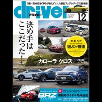 driver 2021年12月号