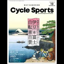 Cycle Sports 2021年12月号