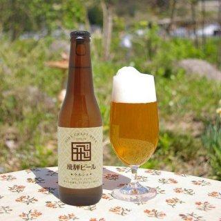 飛騨ビール(ケルシュ)