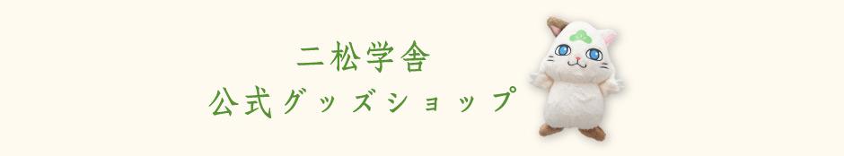 二松学舎公式グッズショップ