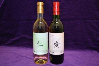 【二松学舎オリジナル】ワイン「仁」「愛」 ※単品販売