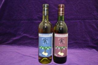 ≪2本セット≫オリジナルワイン「実-minori-」