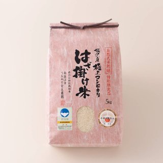 塩沢産魚沼コシヒカリ はざ掛け米 5kg|うおぬま倉友農園