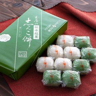志んこ餅・草しんこ各5個セット|玉屋菓子店