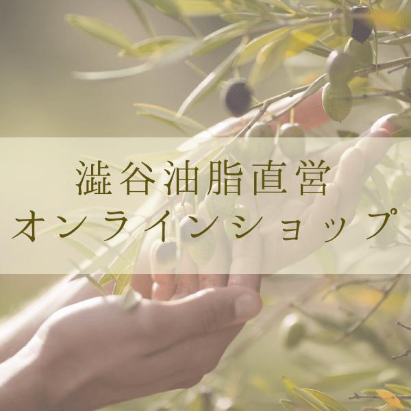 澁谷油脂直営オンラインショップ