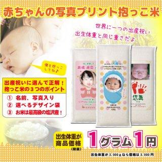 出産祝いに!赤ちゃんの写真プリント 抱っこ米 1g=1円